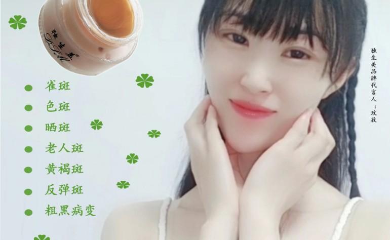 重庆独生美化妆品 独生美护肤品好用吗?独生美护肤品美白祛斑一盒多少钱?