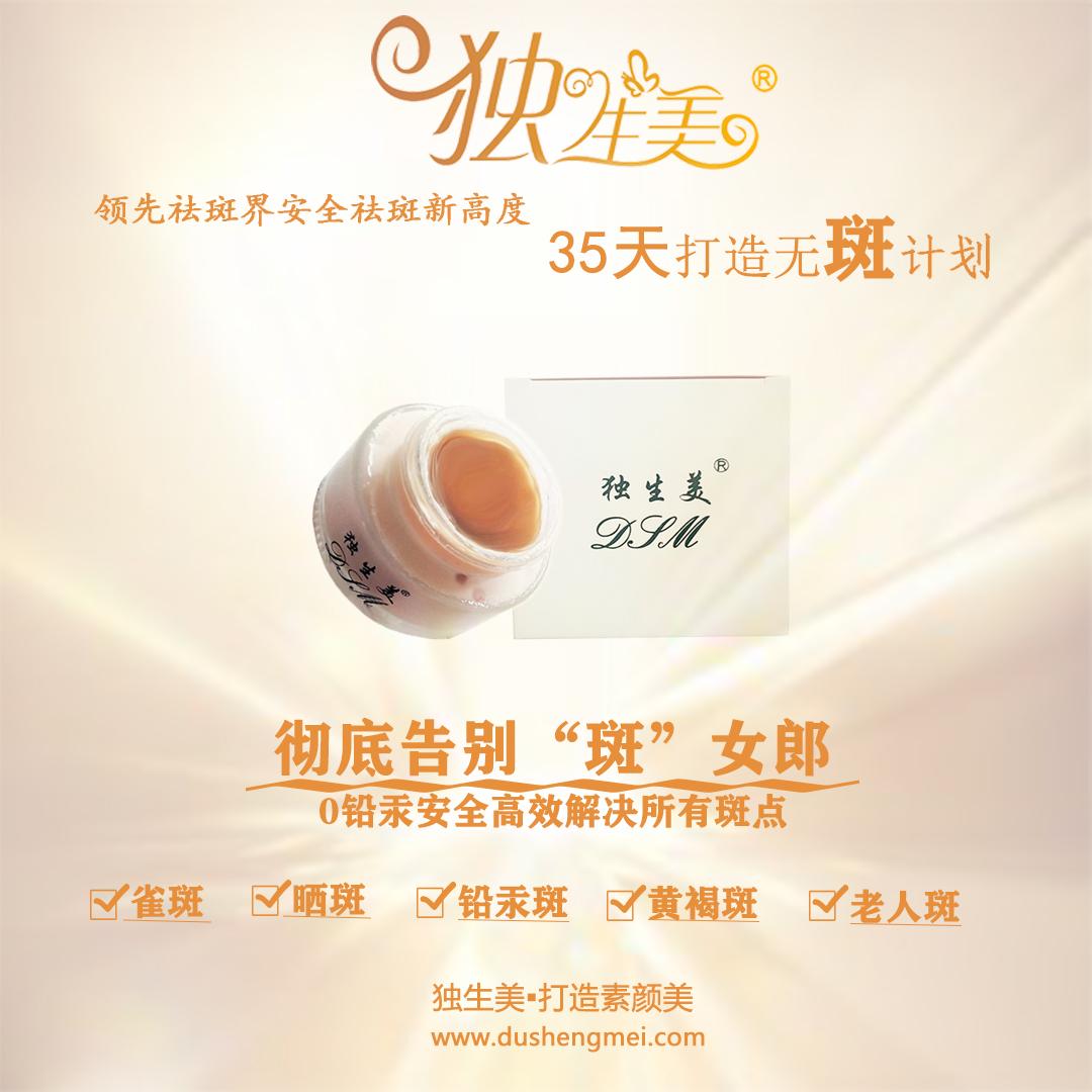 祛斑霜祛斑  美白祛斑护肤品选购  专业线化妆品护肤品连锁加盟机构独生美官网