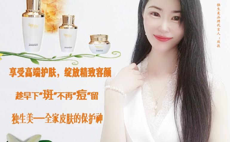重庆独生美化妆品 独生美护肤品好用吗?独生美护肤品一般多少钱一套?