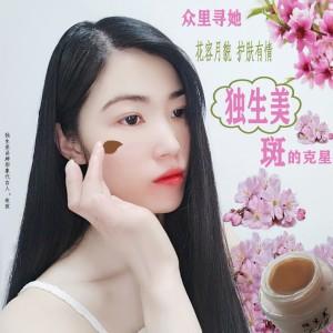 美容院专业线独生美化妆品美白祛斑