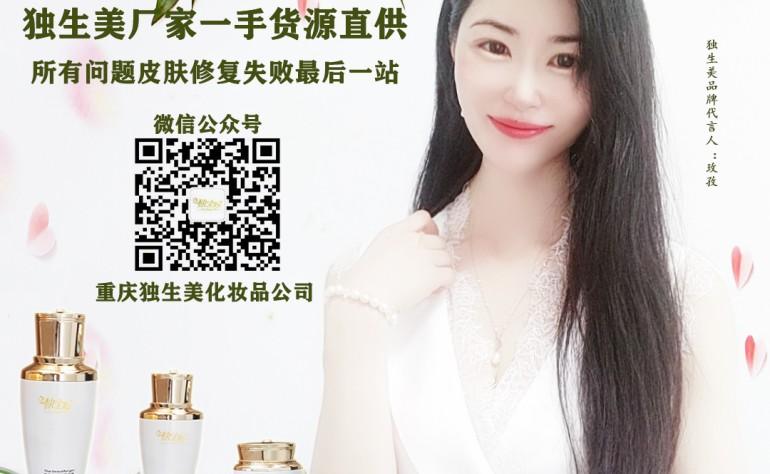 美容院专业线独生美化妆品 十大专业线化妆品护肤品连锁加盟机构独生美官网