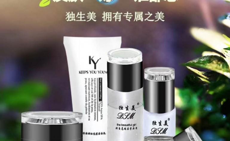 美容院专业线产品品牌排行榜 专业线化妆品专业美白祛斑招加盟代理