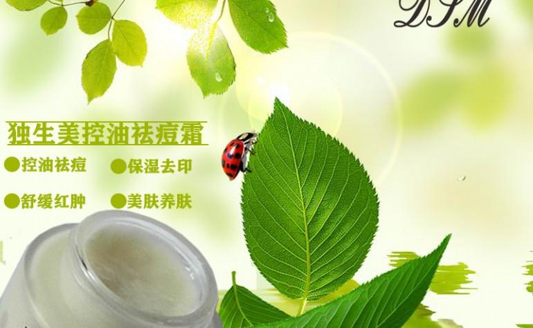 独生美控油祛痘霜 祛痘印最好的产品排行 独生美祛痘厂家排行榜前十名