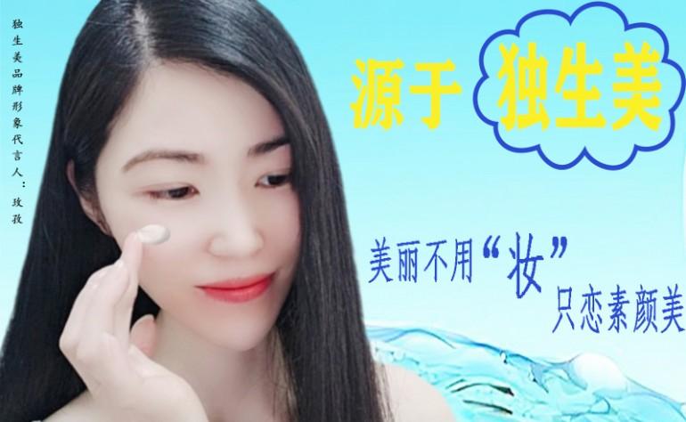 重庆独生美化妆品公司:全城(大重庆)征集29名长斑女士享受公司打版特价2999元美白祛斑项目