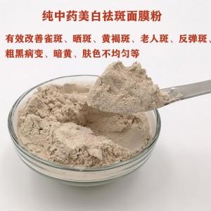 中药面膜粉