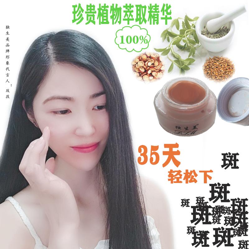 美白产品哪个牌子好?美白产品推荐独生美化妆品 口碑最好的美白护肤品