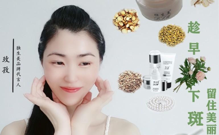祛斑霜  祛斑霜选购  祛斑产品美容护肤独生美官网