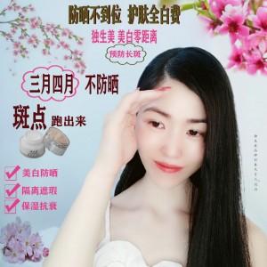 美容院专业线独生美化妆品美白隔离防护乳