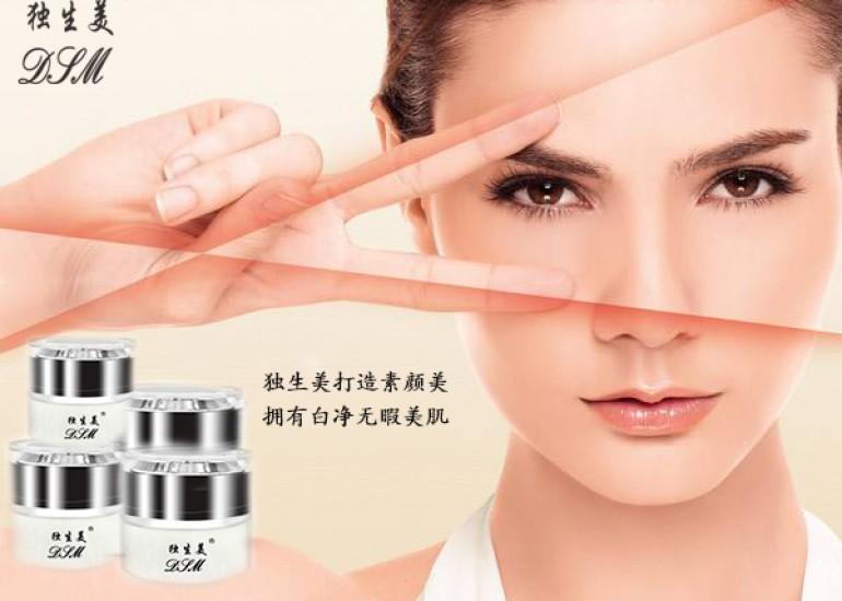 口碑比较好的祛斑产品 美容院专业线独生美化妆品 独生美化妆品祛斑效果好