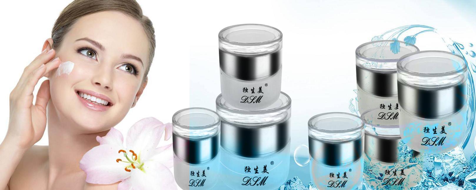美容院专业线独生美化妆品
