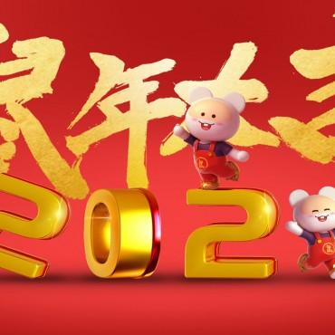 重庆独生美化妆品公司祝大家新年快乐,鼠年行大运!