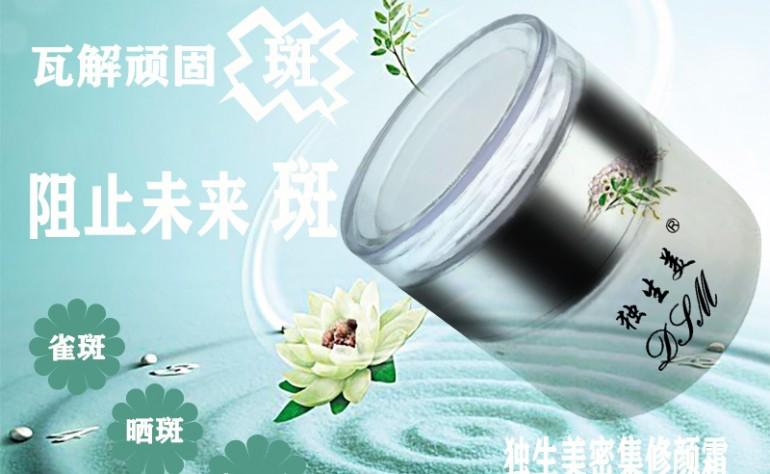 祛斑霜  祛斑霜选购  独生美祛斑护肤品 美容护肤独生美官网