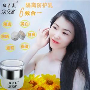美容院专业线独生美化妆品隔离防护乳