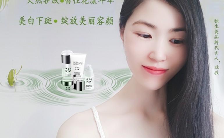 仅限100个名额398元小本创业致富 加盟独生美化妆品 2020创业好项目 女性美白祛斑项目 独生美官网