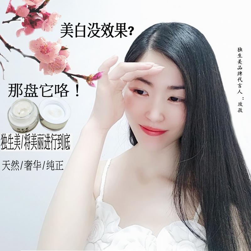 女性小本创业 女性美白祛斑项目 398元美白祛斑项目 独生美化妆品美白祛斑招合作