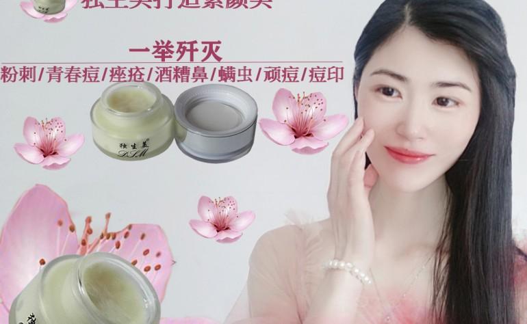 重庆独生美化妆品公司:10000张代金券免费发放中 购买独生美化妆品享优惠 美容护肤独生美官网