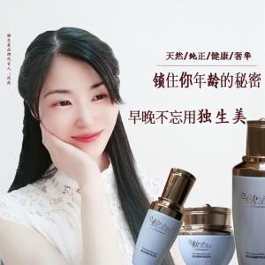 全国知名美容院专业线化妆品品牌独生美全国知名美容院专业线化妆品品牌独生美