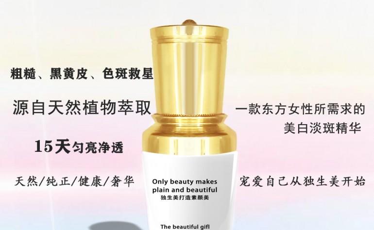 独生美化妆品怎么样?独生美美白效果好吗?美容护肤独生美官网