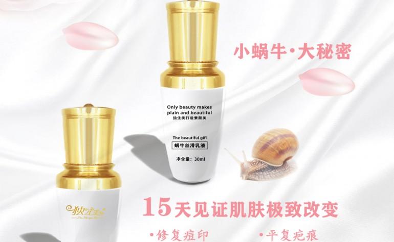 什么牌子的蜗牛霜好用?唤醒肌肤修复能量 独生美蜗牛丝滑乳液 美容护肤独生美官网
