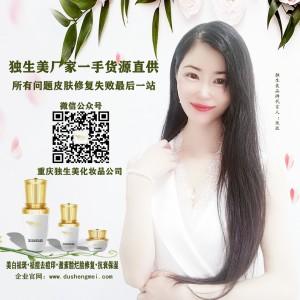 全国知名美容院专业线独生美化妆品品牌