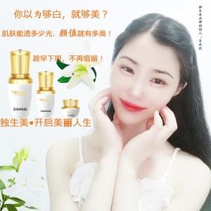 美容院专业线化妆品护肤品独生美品牌
