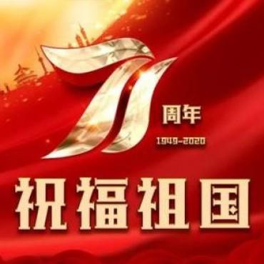 新中国成立七十一周年 中秋遇上国庆 独生美董事长 独生美创始人向您问候!美容护肤独生美官网