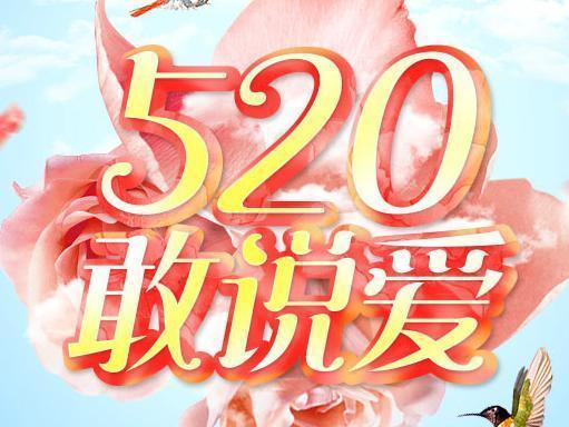 520告白日(网络情人节)大胆说出我爱你!只需5.20元,即可领取一份精美礼品 独生美官网