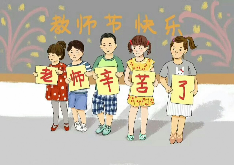 """教师节,送""""礼""""不如送""""理"""" 我只想要拥抱!美容护肤独生美官网!"""